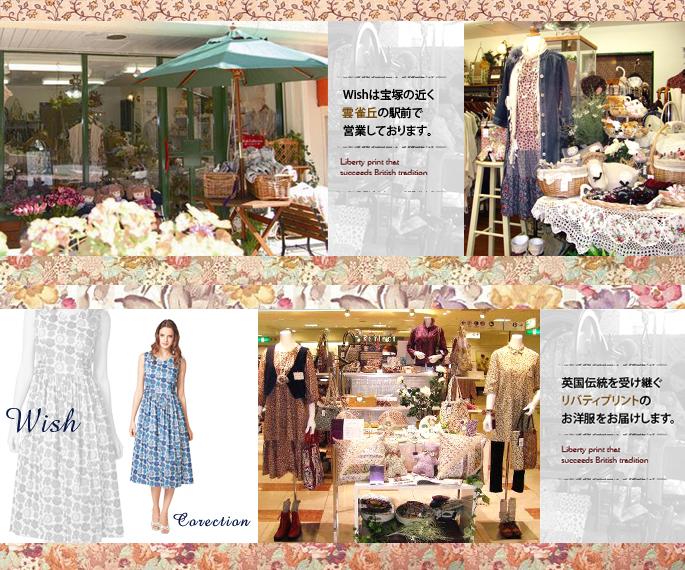リバティプリントのお洋服と雑貨のお店 【Wish】